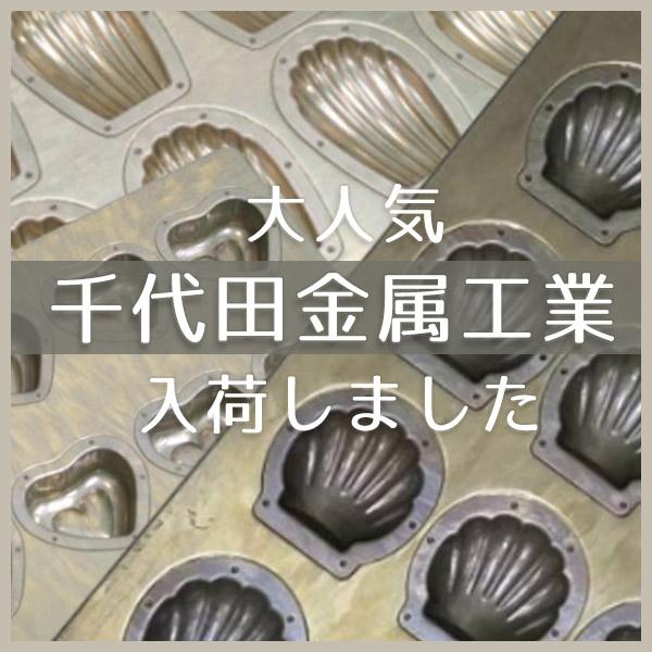 千代田金属カテゴリー