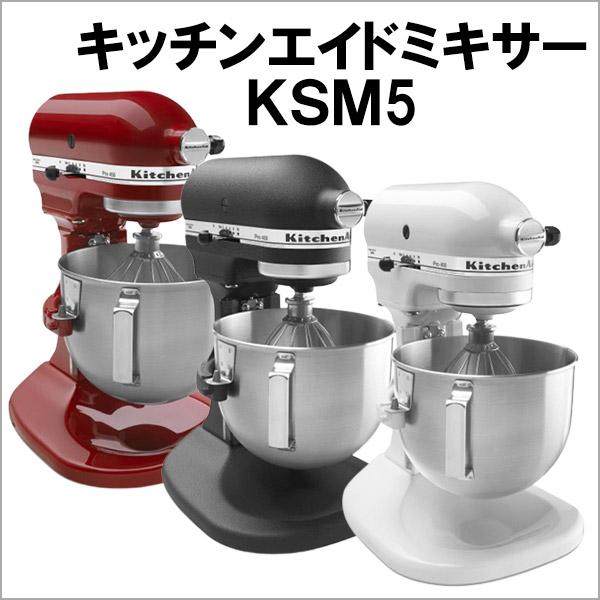 キッチンエイドミキサーKSM-7