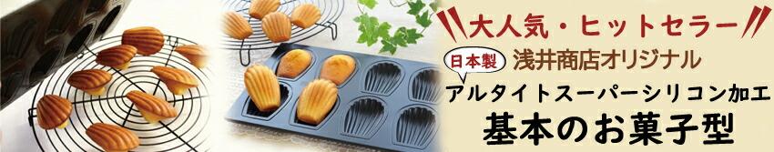 スーパーシリコン基本のお菓子型