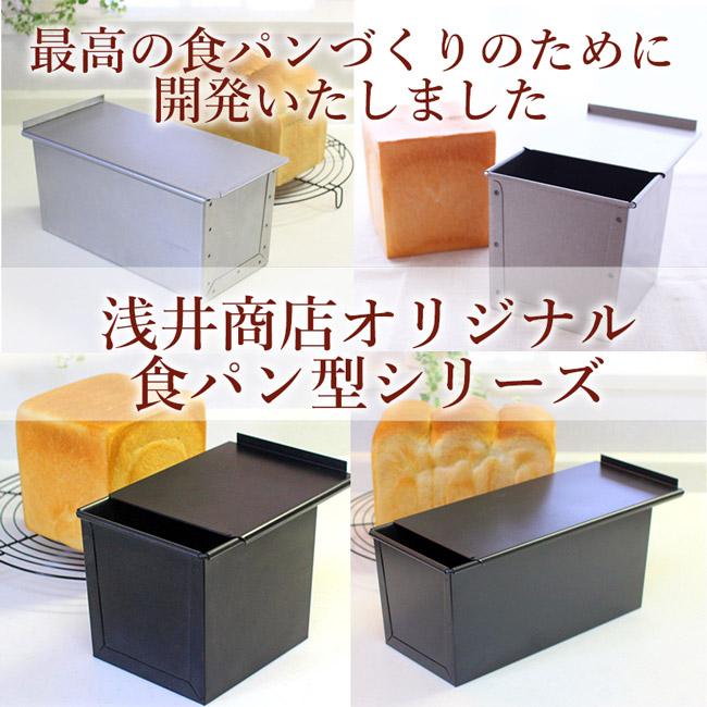 食パン型特集