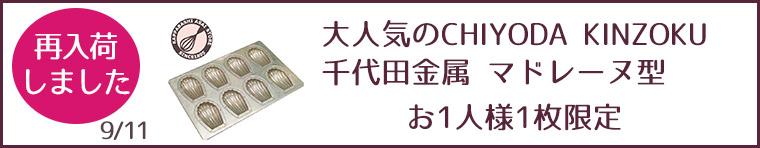 千代田金属マドレーヌP