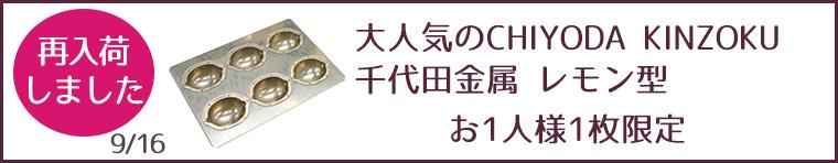 千代田金属レモン