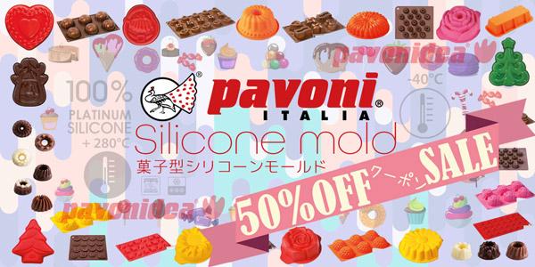 パボーニ菓子型