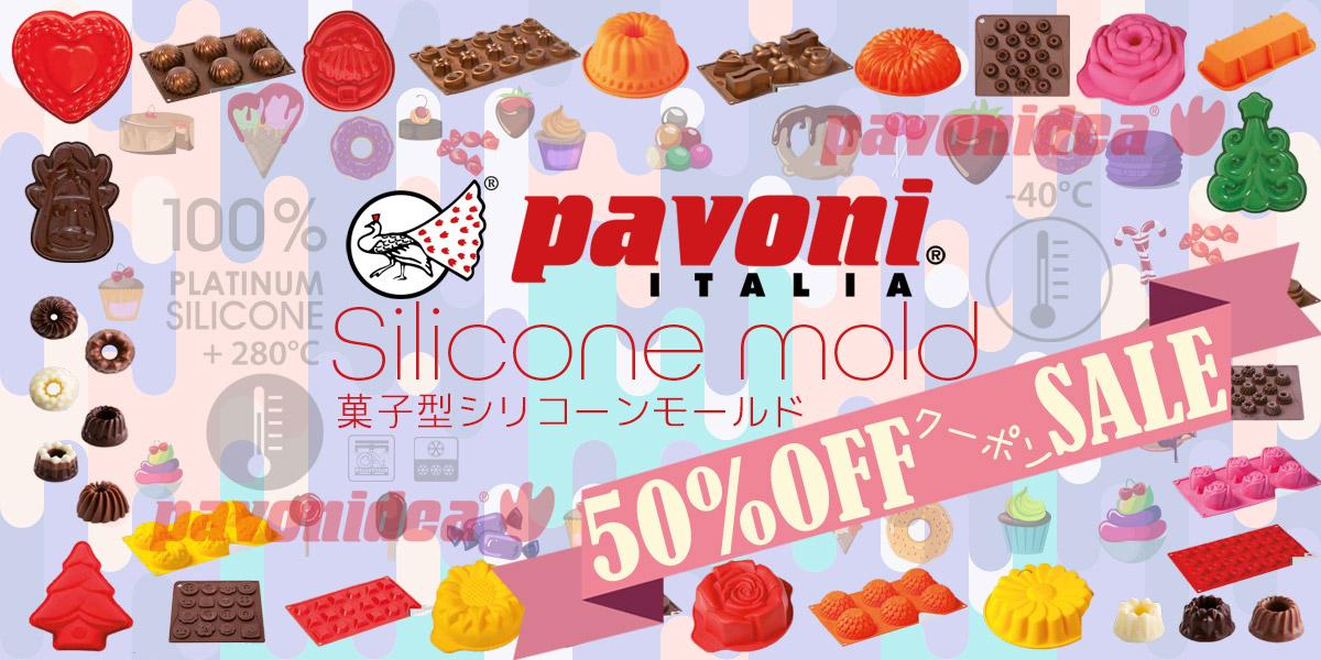 パボーニシリコンモールド菓子型