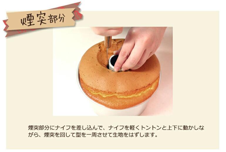 シフォンケーキの薄皮をきれいに残すコツ 煙突部分