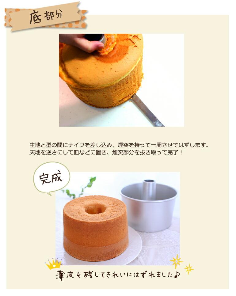シフォンケーキの薄皮をきれいに残すコツ 底部分