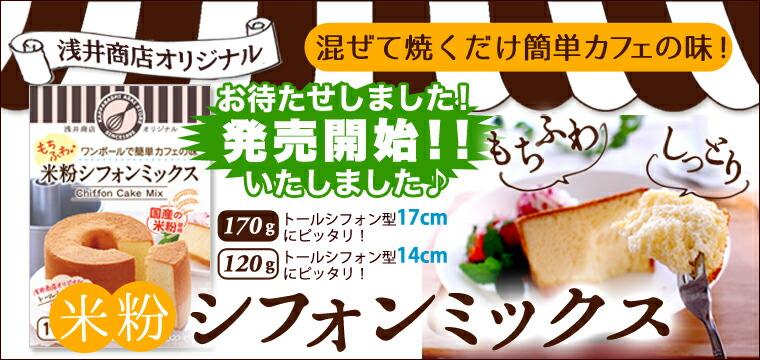 シフォンケーキ ミックス
