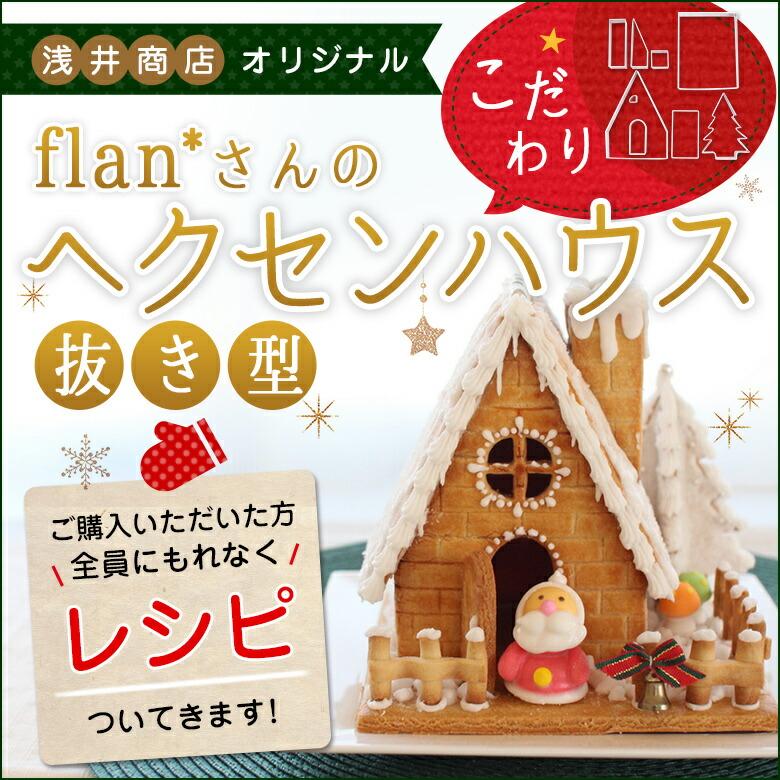 ★浅井商店オリジナル★flan*さんの