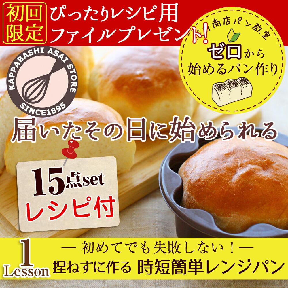 浅井商店 ゼロから始めるパン作り