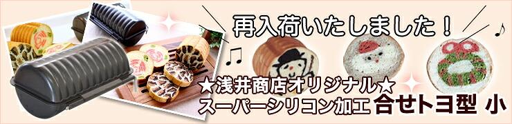 合せトヨ小 イラストパン