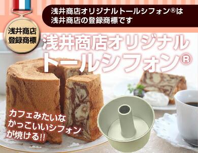 トールシフォンケーキ型