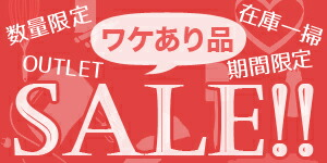 OUTLET SALE アウトレット セール
