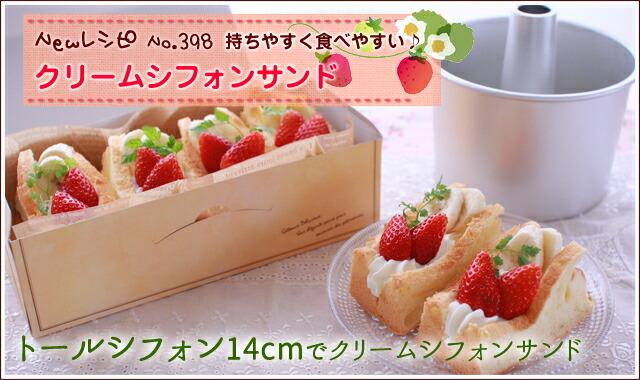 浅井商店オリジナル開発トールシフォンケーキ型14cmで作るクリームシフォンサンド