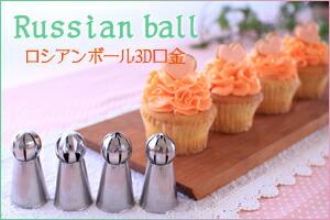 ロシアン 3D口金 シームレス