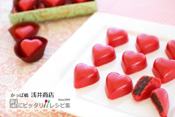 赤いハートのチョコボンボン