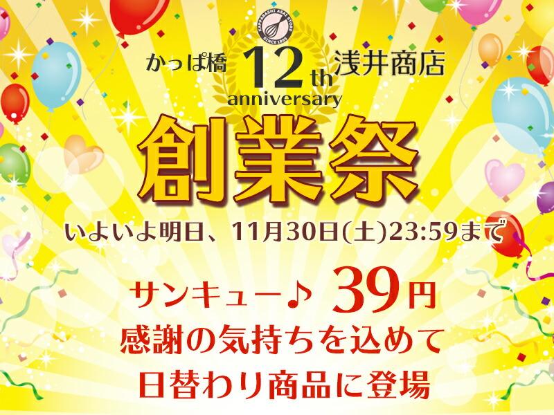 浅井商店12周年創業祭