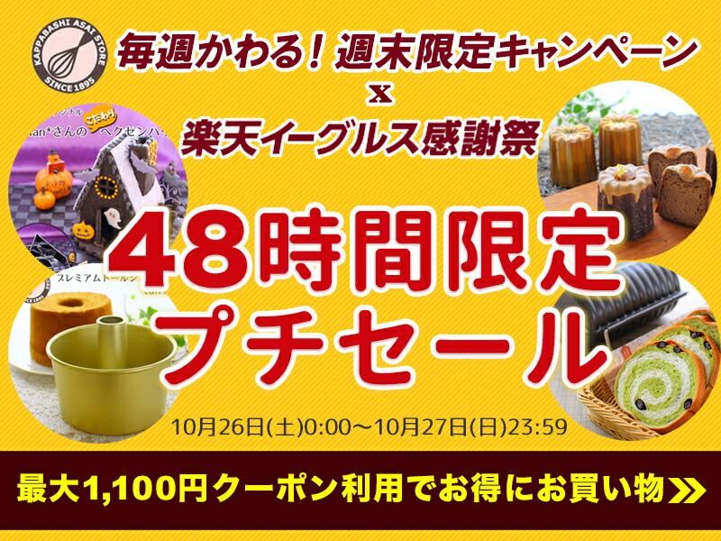毎週かわる週末限定キャンペーン!価格で勝負の浅井商店プチセール