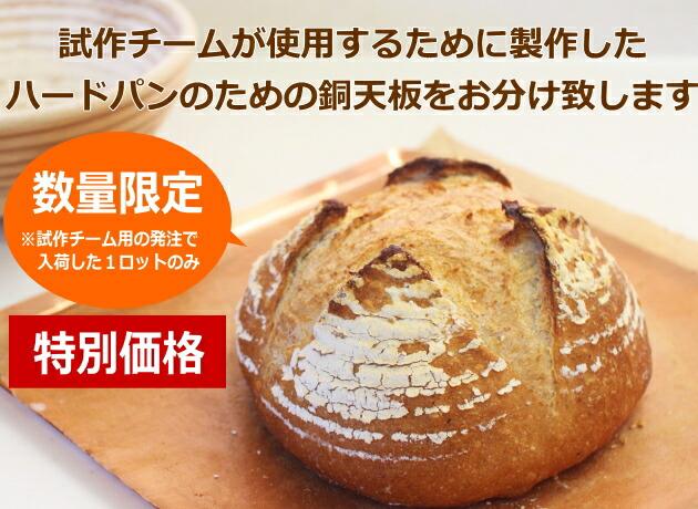フランスパンやカンパーニュがパリッと焼ける銅天板