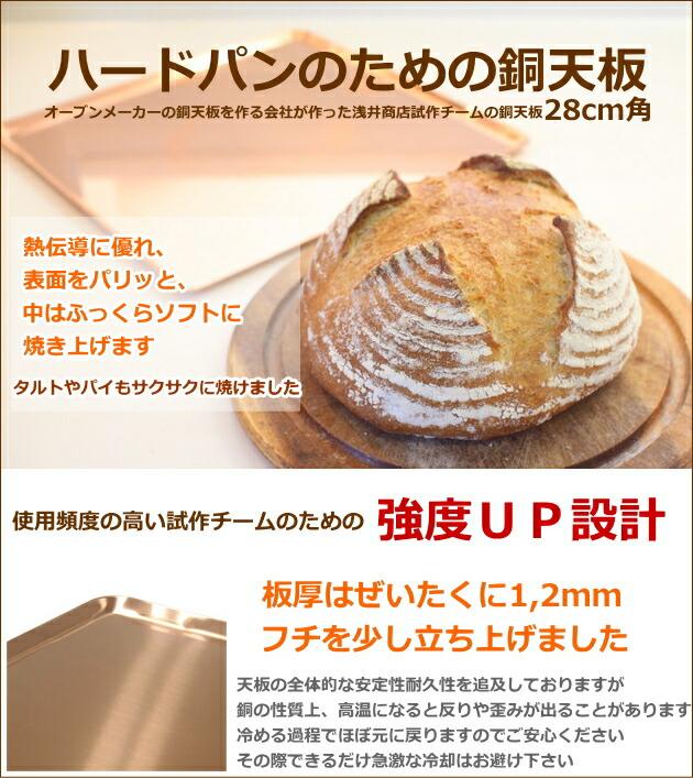 ベーキングシートロール 【あわせてお得!】 405X300XH10mm+ ハードパンのための銅天板