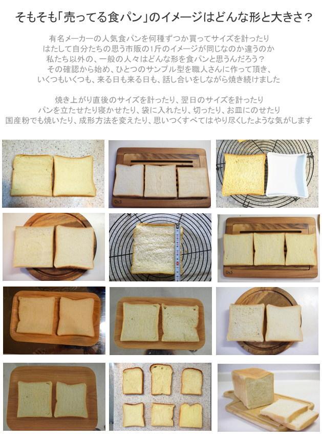 浅井商店オリジナル開発 売って食パンに限りなく近い理想の食パン1斤型