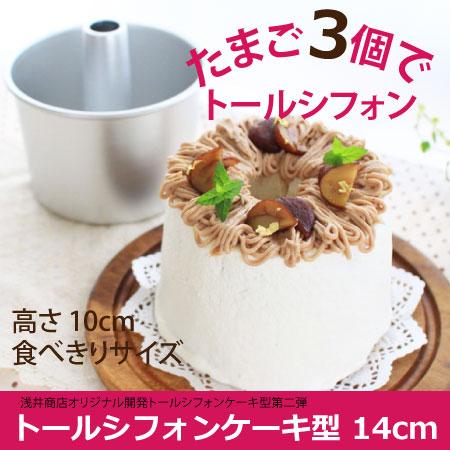 トールシフォンケーキ型14cm
