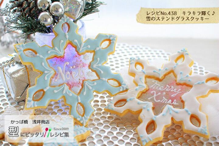 キラキラ輝く♪ 雪のステンドグラスクッキー
