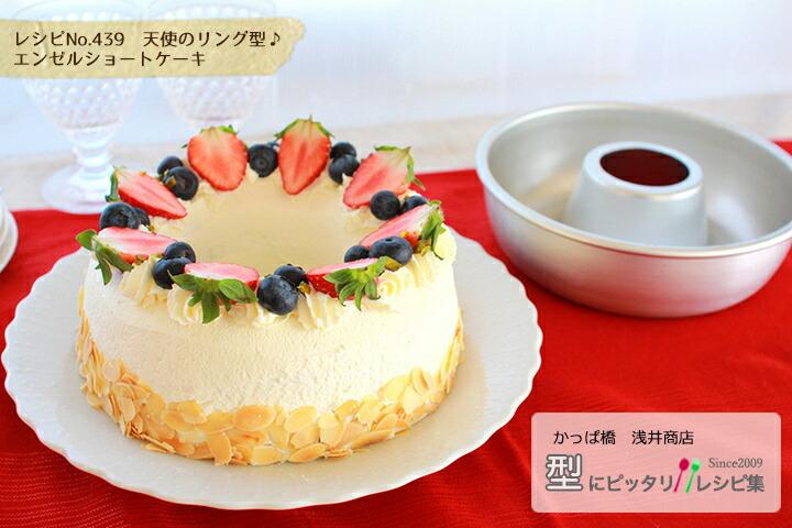 天使のリング型♪ エンゼルショートケーキ
