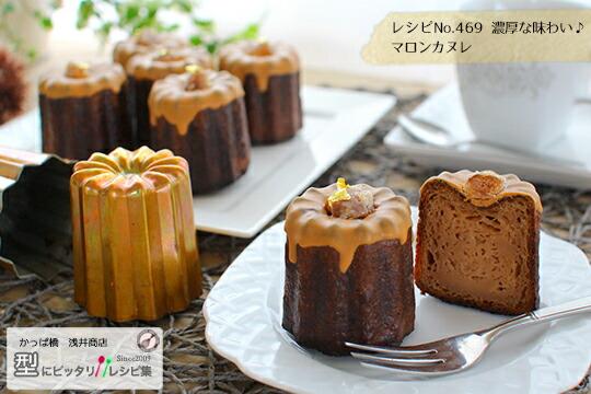 銅カヌレ型 バリッとした本格カヌレを焼く方におすすめ カヌレボルドーレシピも公開中