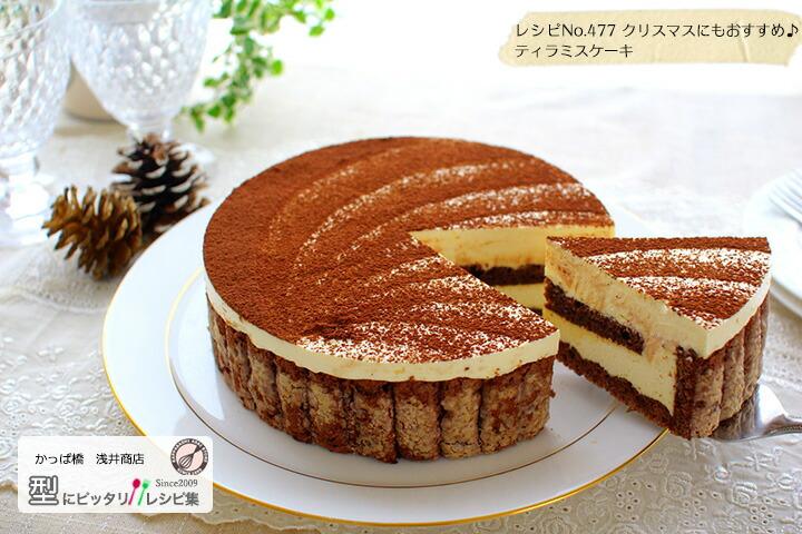 クリスマスにもおすすめ♪ ティラミスケーキ