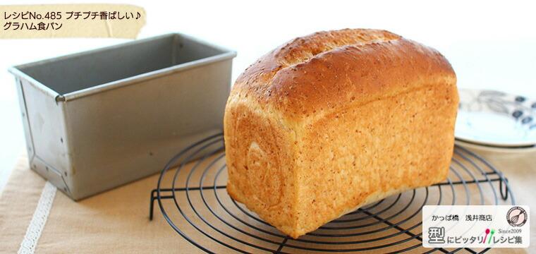 プチプチ香ばしい♪ グラハム食パン