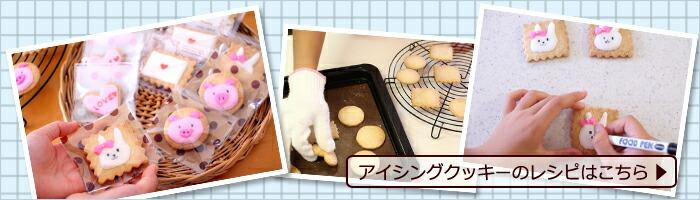 アイシングクッキーレシピ→