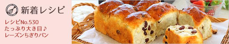 レーズンちぎりパン