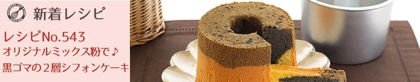 オリジナルミックス粉で♪黒ゴマの2層シフォンケーキ