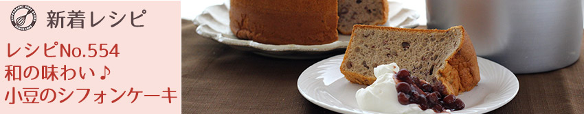 小豆のシフォンケーキ