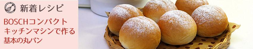 ぷちぷちヘルシー♪ライ麦食パン