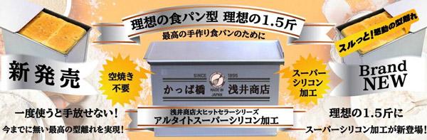 理想1.5スーパーシリコン