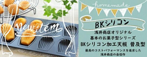 bk基本のお菓子型
