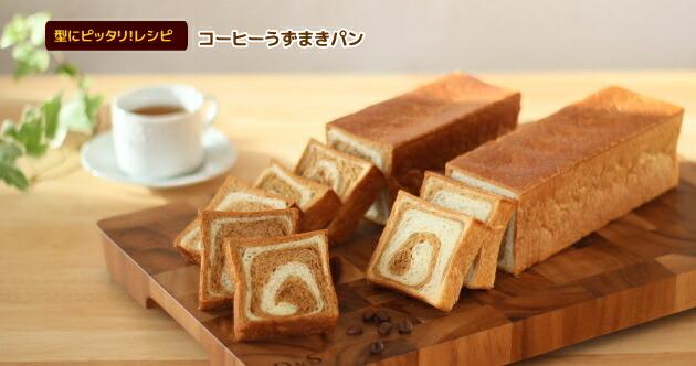 スリム食パン型ミニスティックで うずまきパン レシピはこちら