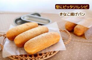 ホットドッグ型で焼いたパンを、懐かしい味 きなこ揚げパンにしました レシピはこちら