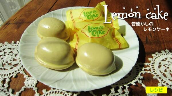 昔懐かしいレモンケーキのレシピ。レモンチョコをコーティングしたレモンの香り漂うおいしさです。