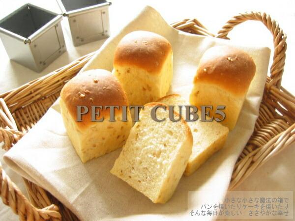 ミニミニサイズのキューブ食パン型プチキューブ5