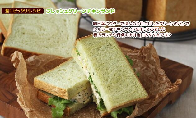 勾配のない正角食パン型で作るフレッシュグリーンチキンサンドレシピ