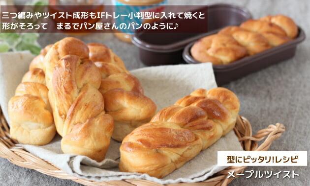 新IFトレー 小判型 レシピ