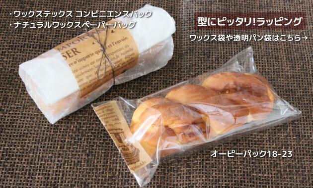 新IFトレー小判型で焼いたパンはこの袋がピッタリ