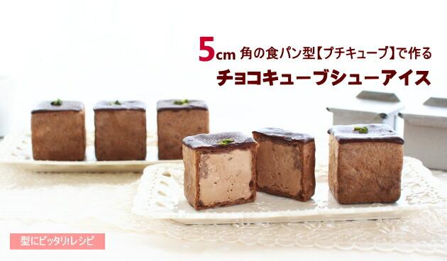 プチキューブで作る四角いチョコシューアイス