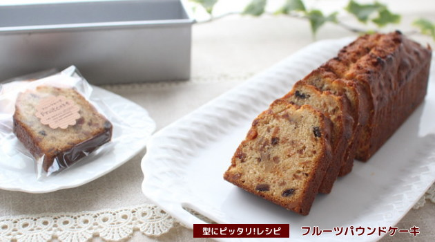 アルタイトスーパーシリコン食パン型 ミニスティックで作るフルーツパウンドケーキ