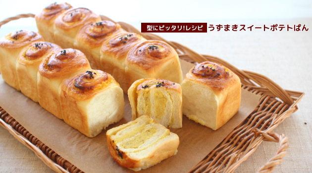 アルタイトスーパーシリコン食パン型 ミニスティックで作るうずまきスイートポテトぱん