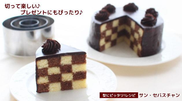 浅井商店オリジナル!5号モザイクケーキにピッタリ抜き型3Pセットで作るサン・セバスチャン