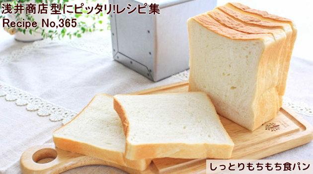 しっとりもちもち食パンレシピ