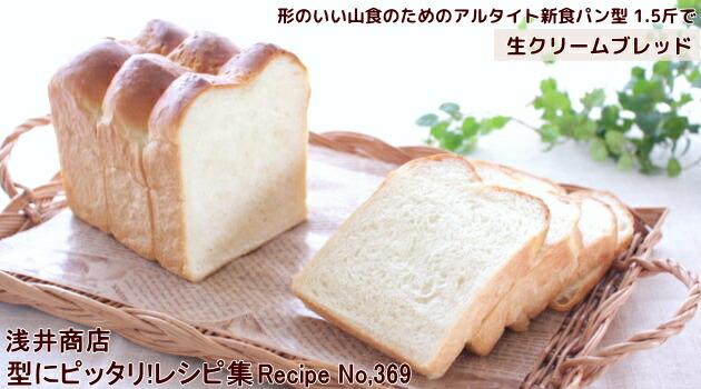 新食パン型1.5斤で生クリームブレッド